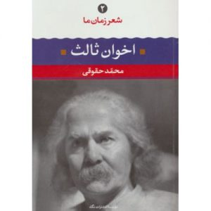 شعر زمان ما مهدی اخوان ثالث نشر نگاه
