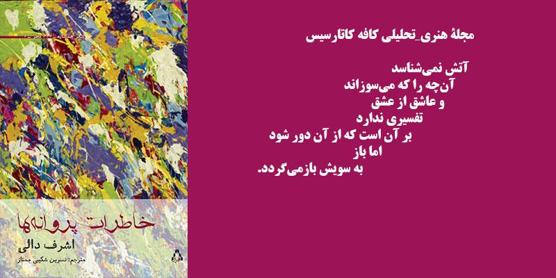 خاطرات پروانه ها اشرف دالی ترجمه نسرین شکیبی ممتاز نشر افراز
