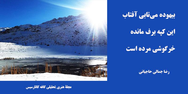 عکسنوشتههای اشعار رضا جمالی حااجیانی