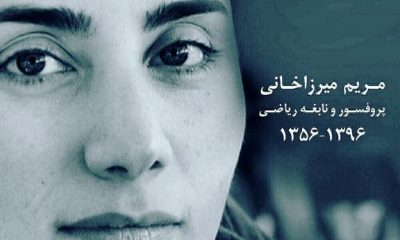 به بهانۀ زادروز مریم میرزاخانی عکسنوشتههایی به یاد او