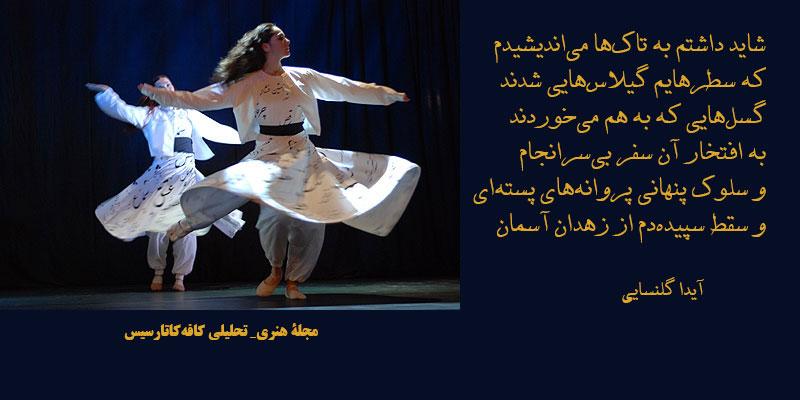 عکسنوشتههای اشعار آیدا گلنسایی