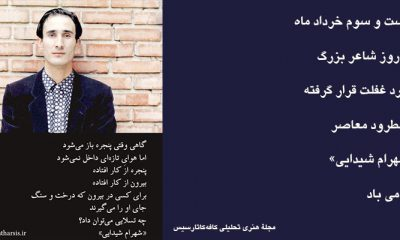 عکسنوشتههایی از اشعار شهرام شیدایی