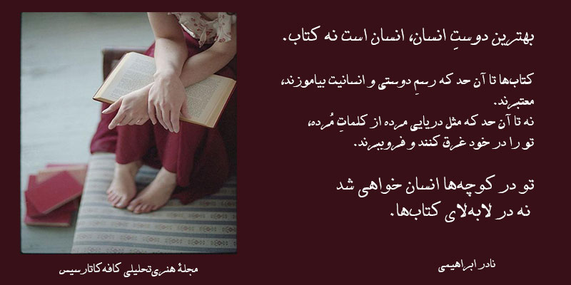 بریدههایی از «یک عاشقانۀ آرام» نوشتۀ نادر ابراهیمی