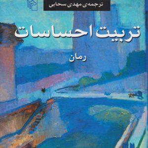 الهام مقدم راد: درنگی در رمانِ «تربیت احساسات» نوشتۀ گوستاو فلوبر